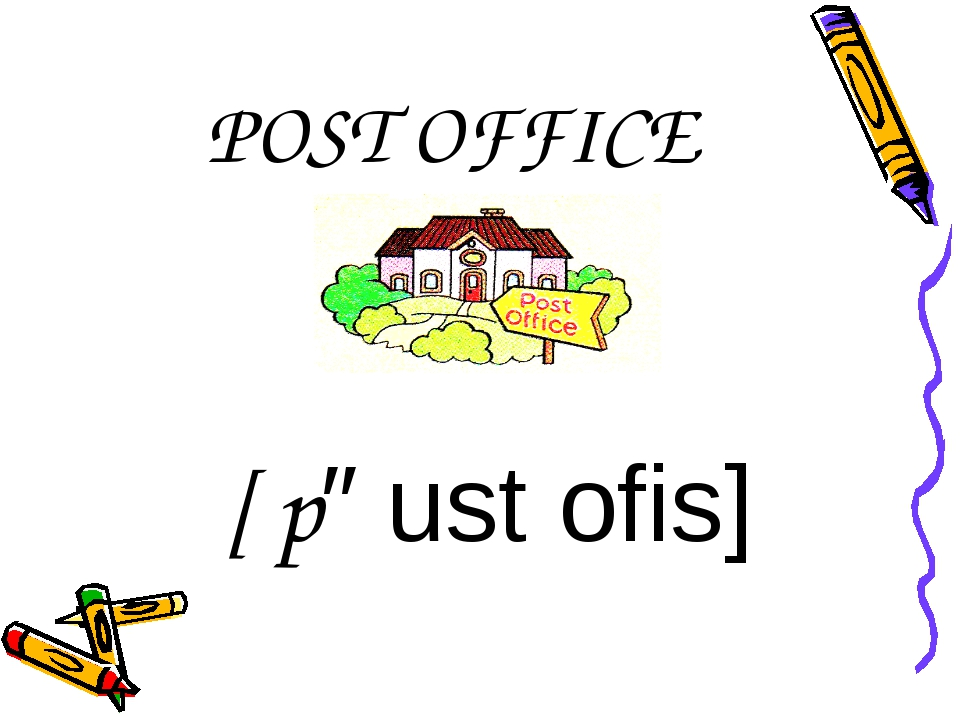POST OFFICE [′pəust ofis]
