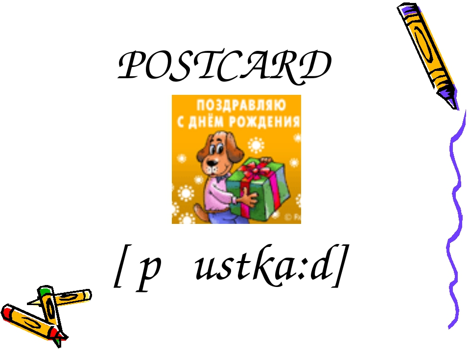 POSTCARD [′pəustka:d]