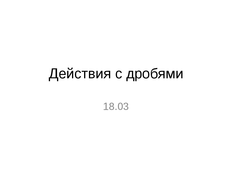 Действия с дробями 18.03
