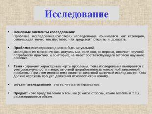 Основные элементы исследования: Проблема исследования (гипотеза) исследовани
