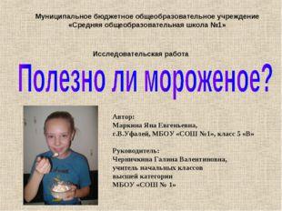 Автор: Маркина Яна Евгеньевна, г.В.Уфалей, МБОУ «СОШ №1», класс 5 «В» Руково