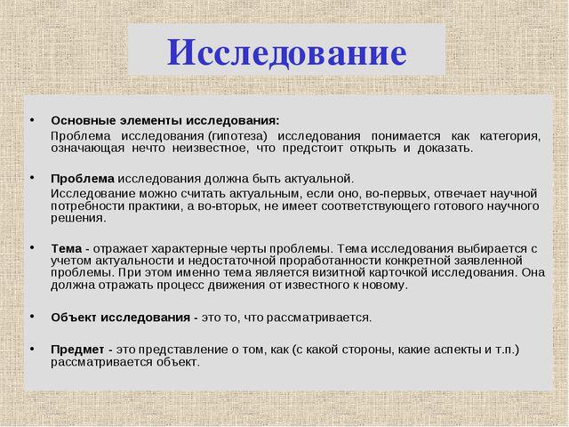 Основные элементы исследования: Проблема исследования (гипотеза) исследовани...