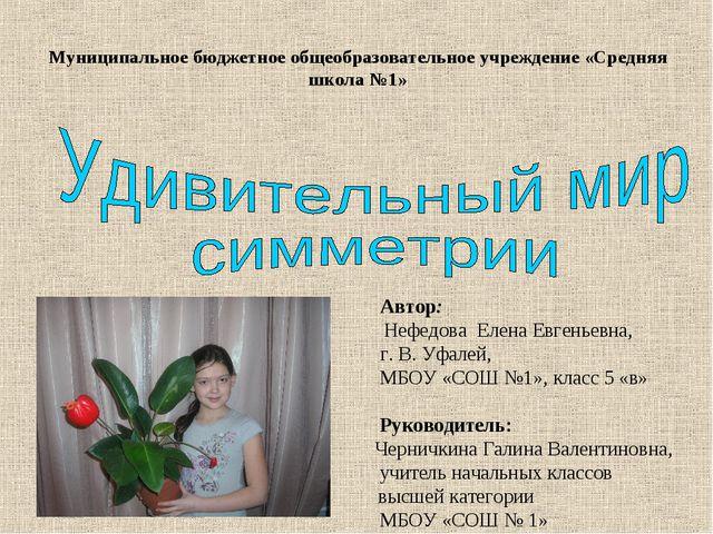 Муниципальное бюджетное общеобразовательное учреждение «Средняя школа №1» Авт...