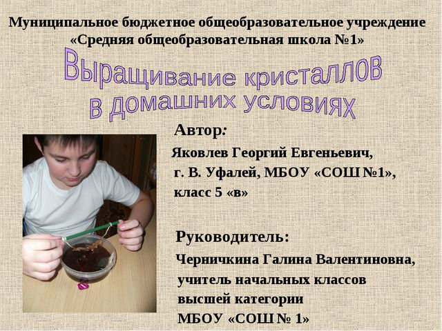 Автор: Яковлев Георгий Евгеньевич, г. В. Уфалей, МБОУ «СОШ №1», класс 5 «в»...