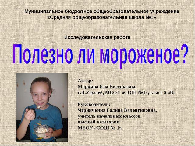 Автор: Маркина Яна Евгеньевна, г.В.Уфалей, МБОУ «СОШ №1», класс 5 «В» Руково...