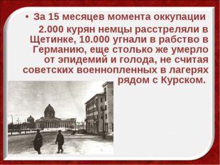 За 15 месяцев момента оккупации 2.000 курян немцы расстреляли в Щетинке, 10.0