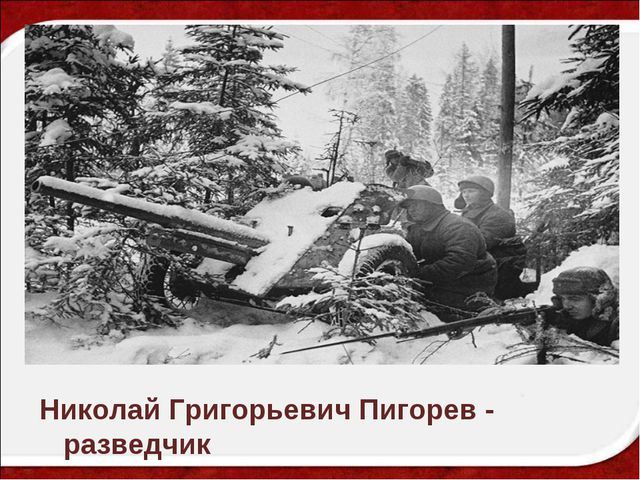 Николай Григорьевич Пигорев - разведчик