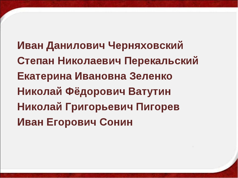 Иван Данилович Черняховский Степан Николаевич Перекальский Екатерина Ивановн...