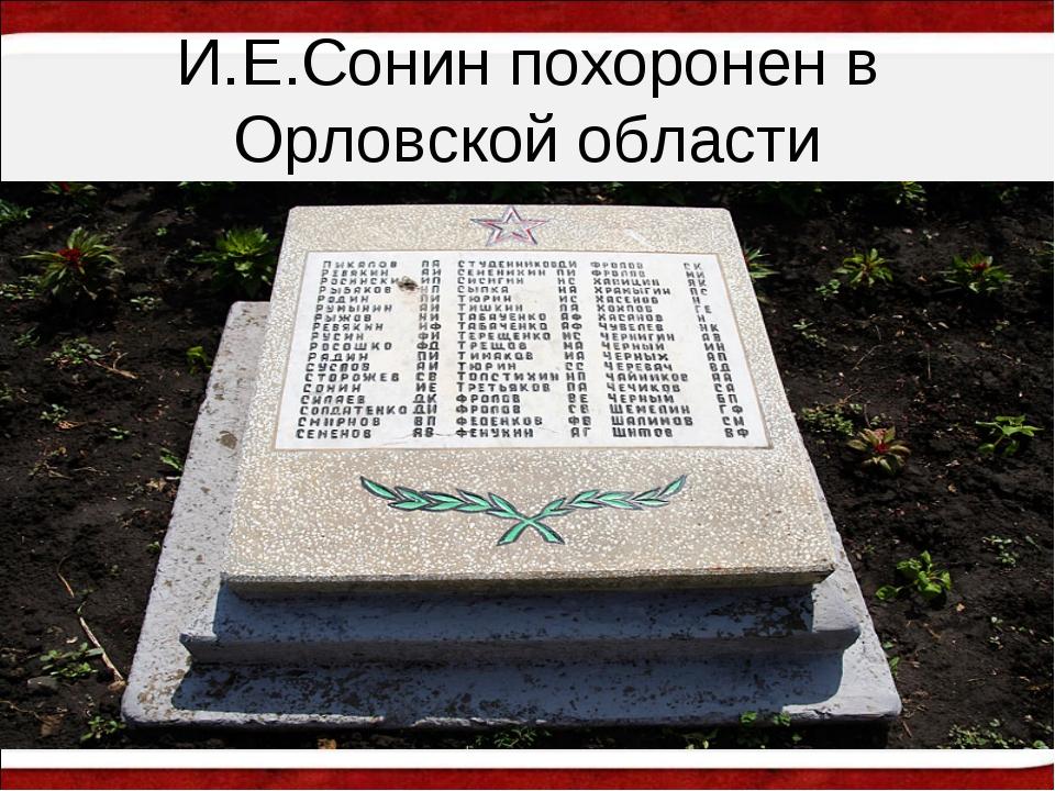 И.Е.Сонин похоронен в Орловской области