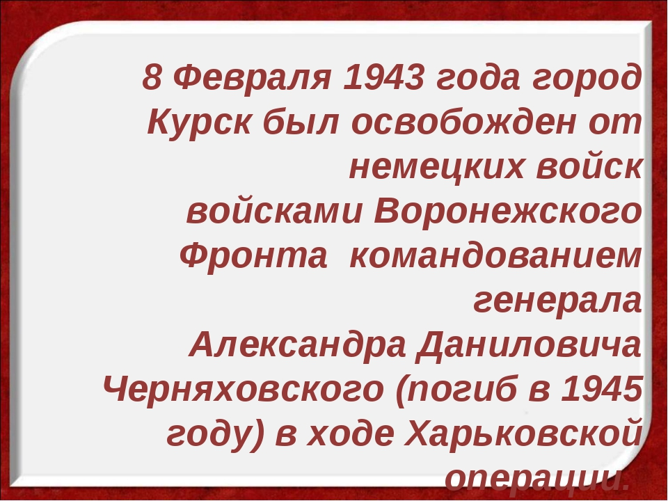 8 Февраля 1943 года город Курск был освобожден от немецких войск войсками Вор...