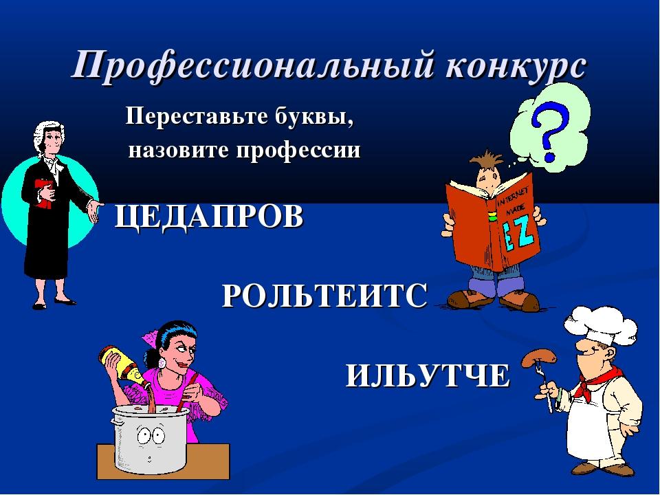 Профессиональный конкурс Переставьте буквы, назовите профессии ЦЕДАПРОВ РОЛЬТ...