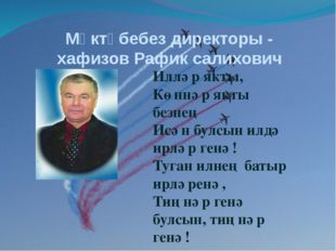 Мәктәбебез директоры - хафизов Рафик салихович Илләр якты, Көннәр якты безнең
