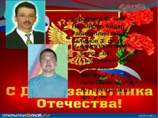 Гарафиев Фәнис Насыйров Айдар Габидуллин Ринат Галимов Зөфәр Кайгыларга барып