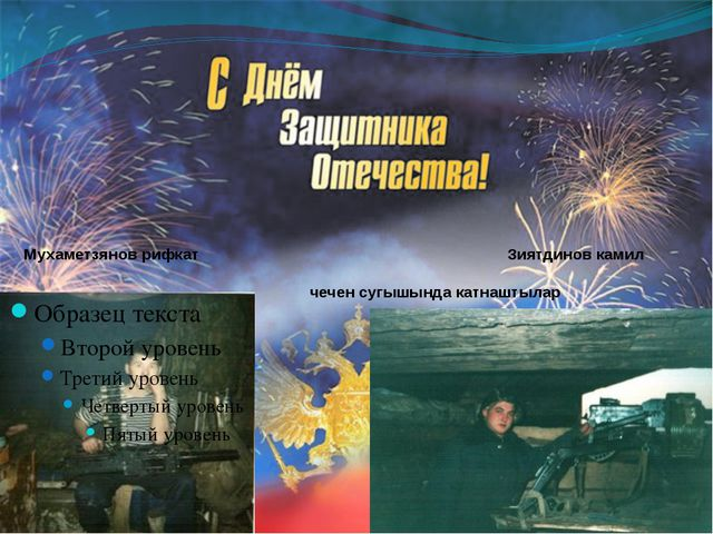Мухаметзянов рифкат Зиятдинов камил чечен сугышында катнаштылар