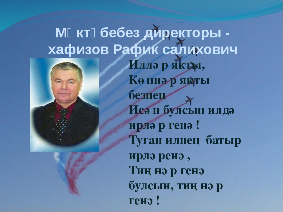 Мәктәбебез директоры - хафизов Рафик салихович Илләр якты, Көннәр якты безнең...