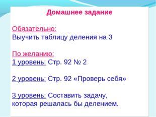 Домашнее задание Обязательно: Выучить таблицу деления на 3 По желанию: 1 уров