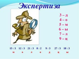 Экспертиза 3 – д 4 – о 5 – м 6 – ы 7 – л 9 – ц 15 : 312 : 3 21 : 38 : 29