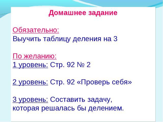 Домашнее задание Обязательно: Выучить таблицу деления на 3 По желанию: 1 уров...