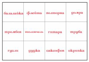 http://razvivashka.ucoz.ru/_si/2/s89401915.jpg