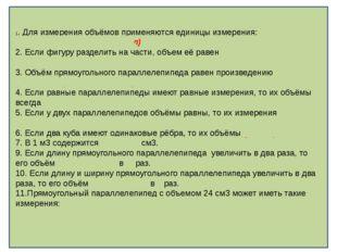 1. Для измерения объёмов применяются единицы измерения: (мм3, см3, дм3, м3,
