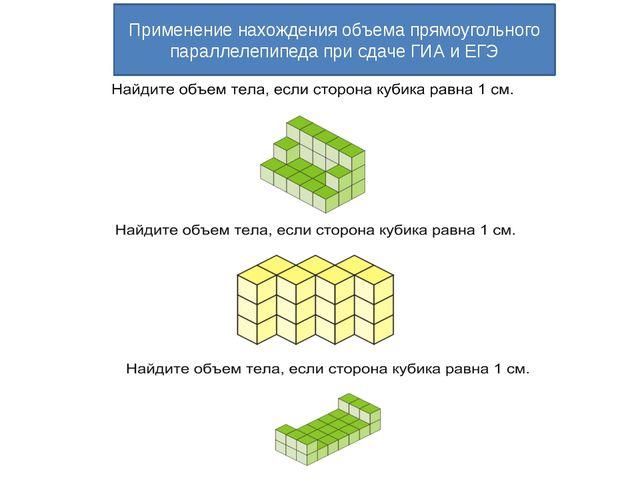 Применение нахождения объема прямоугольного параллелепипеда при сдаче ГИА и ЕГЭ