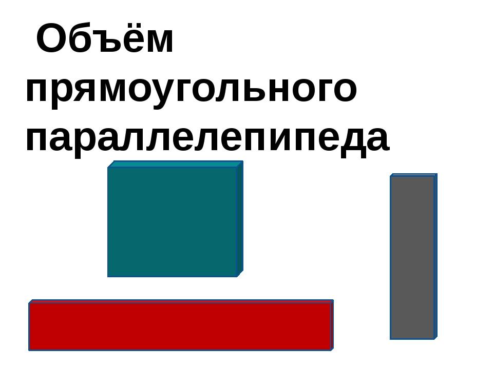 Объём прямоугольного параллелепипеда