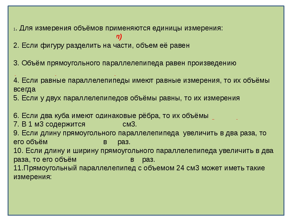 1. Для измерения объёмов применяются единицы измерения: (мм3, см3, дм3, м3,...