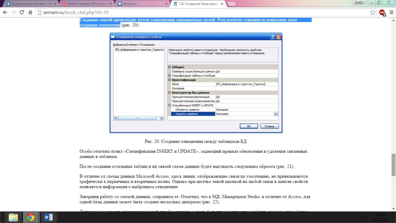 Схема данных в Access Технология хранения, поиска Как удалить связь в схеме данных