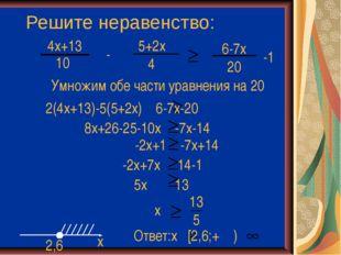 Решите неравенство: 4x+13 10 - 5+2x 4 -1 Умножим обе части уравнения на 20 2(