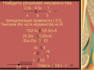 Найдите решения неравенства 2-3x 6-5x 1 4 8 5 + , принадлежащие промежутку [-