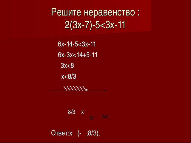 Решите неравенство : 2(3x-7)-5