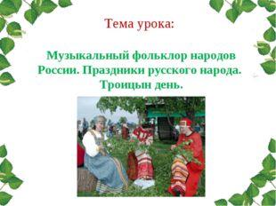 Тема урока: Музыкальный фольклор народов России. Праздники русского народа.