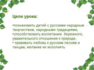 Цели урока: познакомить детей с русскими народным творчеством, народными трад