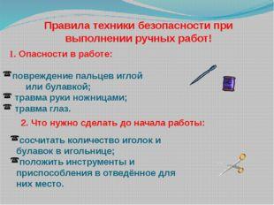 Правила техники безопасности при выполнении ручных работ! 1. Опасности в рабо