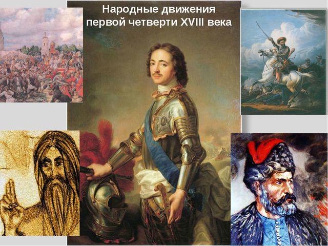 Народные движения первой четверти XVIII века