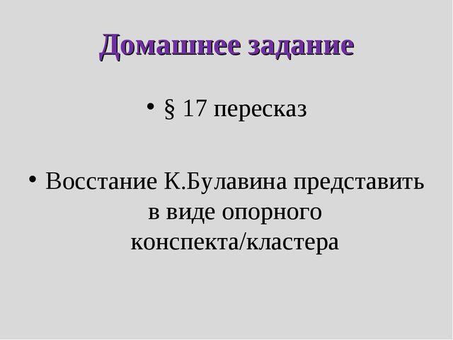 Домашнее задание § 17 пересказ Восстание К.Булавина представить в виде опорно...