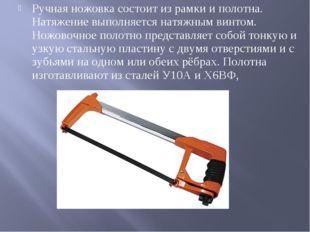 Ручная ножовка состоит из рамки и полотна. Натяжение выполняется натяжным вин