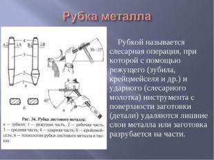 Рубкой называется слесарная операция, при которой с помощью режущего (зубила