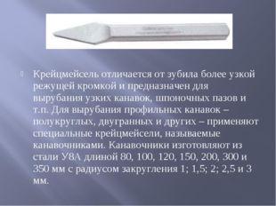 Крейцмейсель отличается от зубила более узкой режущей кромкой и предназначен