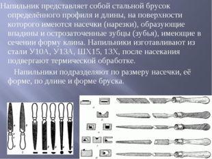 Напильник представляет собой стальной брусок определённого профиля и длины,