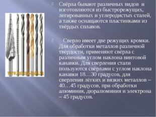 Свёрла бывают различных видов и изготовляются из быстрорежущих, легированных