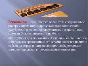 Зенкование – это процесс обработки специальным инструментом цилиндрических ил