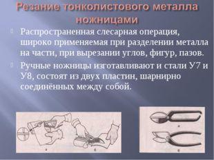 Распространенная слесарная операция, широко применяемая при разделении металл