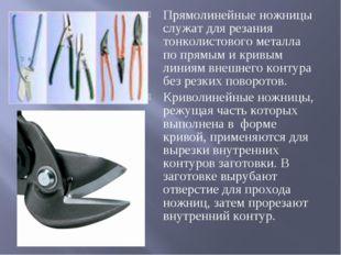 Прямолинейные ножницы служат для резания тонколистового металла по прямым и к