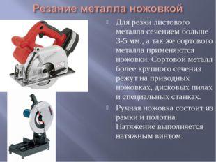 Для резки листового металла сечением больше 3-5 мм., а так же сортового метал