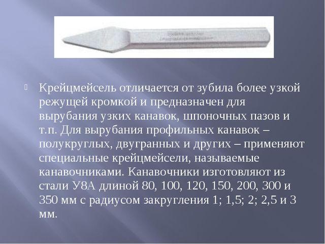 Крейцмейсель отличается от зубила более узкой режущей кромкой и предназначен...