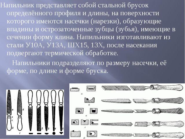 Напильник представляет собой стальной брусок определённого профиля и длины,...