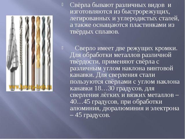 Свёрла бывают различных видов и изготовляются из быстрорежущих, легированных...