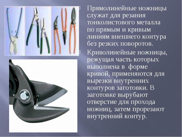 Прямолинейные ножницы служат для резания тонколистового металла по прямым и к...