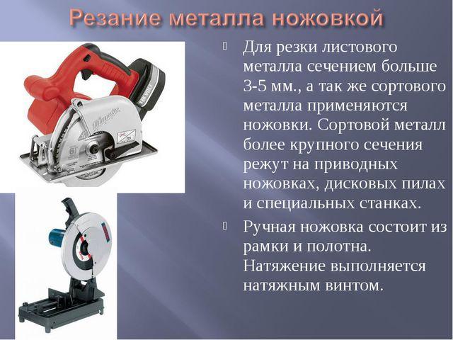Для резки листового металла сечением больше 3-5 мм., а так же сортового метал...